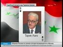 صور: روسيا تدعو العراق الى عدم تتنفيذ حكم الاعدام بحق طارق عزيز / أحداث