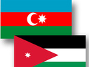 صور: الأردن تؤيد دوما الموقف العادل لأذربيجان في تسوية نزاع قره باغ الجبلية بين أرمينيا وأذربيجان / نزاع ناغورني كاراباخ