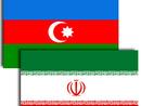 عکس: سفر وزیر اقتصاد ایران به باکو / سیاست