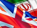 عکس: همکاری تیمهای حقوقی ایران , بریتانیا برای تسهیل تجارت دو کشور / اخبار تجاری و اقتصادی