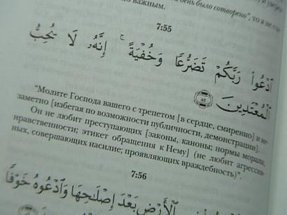 صور: إصدار جديد لتفسير القرآن الكريم باللغة الروسية / الاسلام