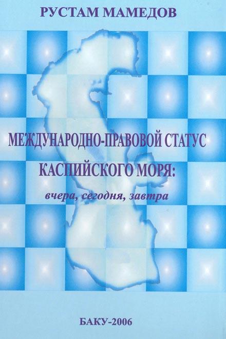"""Презентована книга """"Международно-правовой статус Каспийского моря"""""""