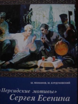 Персидские мотивы есенин доклад 9021