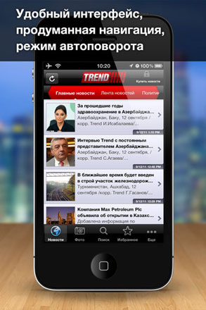 """Trend BİA """"iPad"""" və """"iPhone"""" üçün xəbər əlavəsi buraxır"""