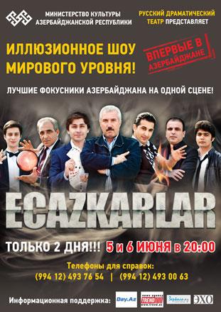 """""""ECAZKARLAR"""" в Баку - первое иллюзионное шоу мирового уровня!"""
