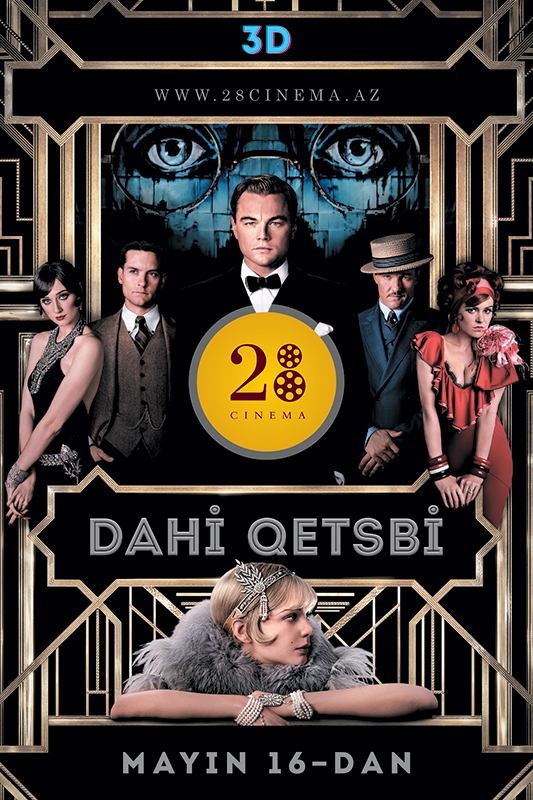 """В """"28 Cinema"""" состоится закрытая премьера фильма """"Великий Гэтсби"""" 3D"""