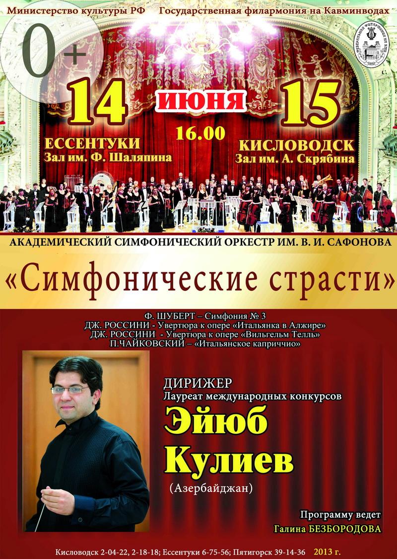 Академический симфонический оркестр имени В.И.Сафонова выступит под управлением Эйюба Гулиева