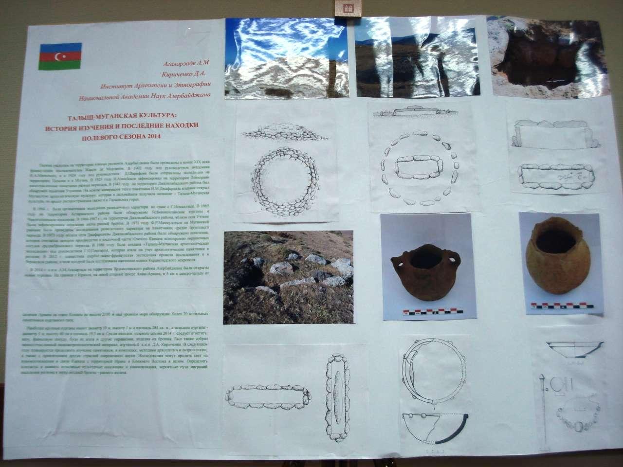 В Москве представлены археологические памятники Азербайджана (ФОТО)