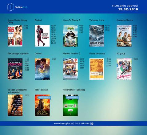 Расписание CinemaPlus на 15-17 февраля