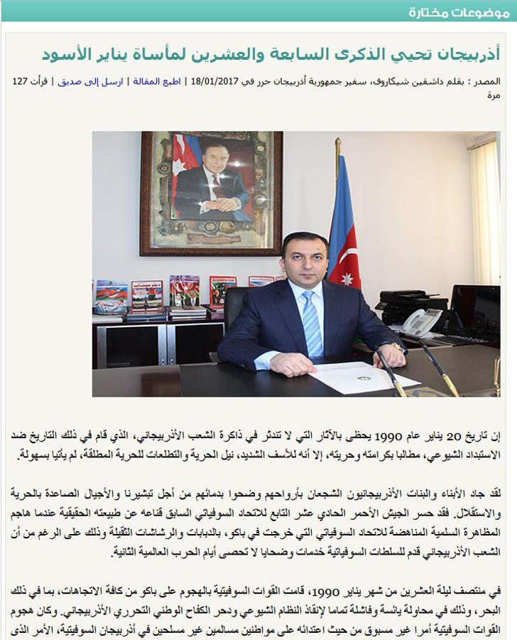 20 yanvar faciəsi BƏƏ mediasının gündəmində  (FOTO)
