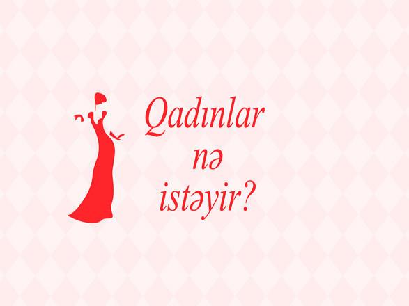 Чего хотят азербайджанские женщины? (ВИДЕО)